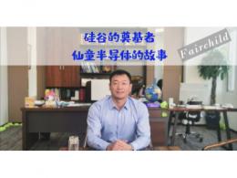 郭天祥老师:仙童成为188bet官网下载三巨头仅用了八年,凭的是什么?