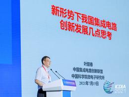 叶甜春:我国芯片工业的短板,需30年以上长期战略来解决