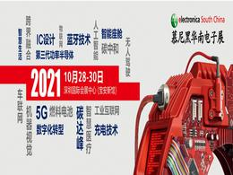 2021慕尼黑华南电子展行业年度关键词正式发布
