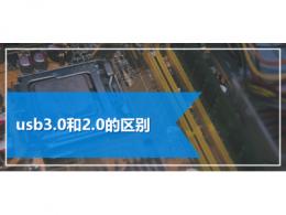 usb3.0和2.0的区别