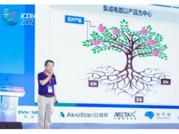 时龙兴:中国集成电路设计产业创新发展