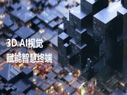 埃瓦科技获亿元级A轮融资  致力于3D AI芯片研发