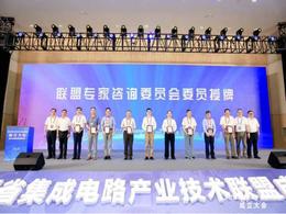 浙江集成电路产业技术联盟成立,共建12英寸CMOS集成电路芯片公共创新平台