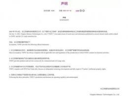 长江存储发布严正声明 回应美国制裁传闻