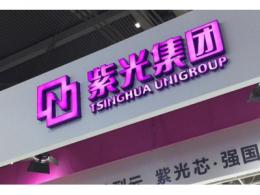 紫光集团破产重整申请获法院受理,指定紫光集团清算组担任紫光集团管理人