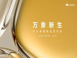 官宣:华为P50将于7月29日发布