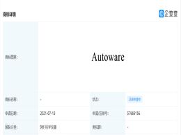"""华为申请注册自动驾驶""""Autoware"""" 商标"""