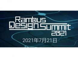 Rambus将举办2021年中国线上设计峰会