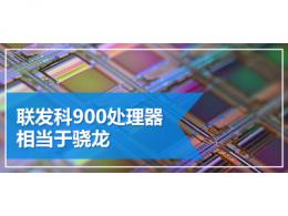 联发科900处理器相当于骁龙