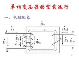 变压器空载电流小的原因 变压器空载电流大的原因 变压器空载计算公式