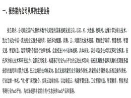 """一份""""真爱""""华为的通信企业财报:鲲鹏、鸿蒙占据C位"""