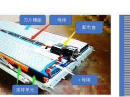 刀片电池系统拆解 1:电子电气设计