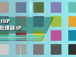 高云半导体宣布发布ISP (图像信号处理器) IP及配套方案