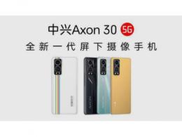 首发维信诺全新屏下摄像头方案InV see®️ Pro,中兴Axon 30 5G屏下摄像手机要来了.....
