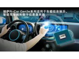 瑞萨电子面向车载信息娱乐、智能驾驶舱和数字仪表盘系统  推出R-Car Gen3e,CPU速度提升达20%