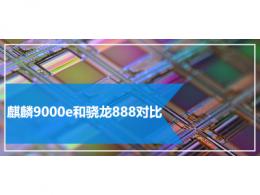 麒麟9000e和骁龙888对比