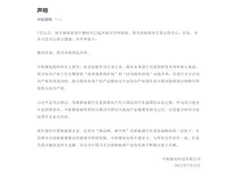 【追踪】中航锂电回应宁德时代起诉:未收到起诉状 产品不侵犯他人知识产权