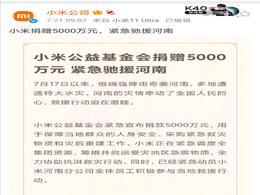 【驰援河南】小米公益基金会捐赠5000万元