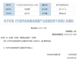 最高奖励3000万元,宁波出台加快集成电路产业发展新政