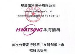 【装备】中芯/长江存储CMP供应商华海清科拟募10亿元强化装备国产化