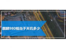 麒麟980相当于天玑多少