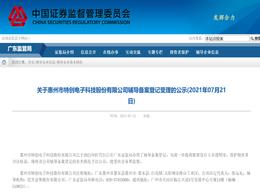 PCB厂商特创电子拟A股IPO,已进行上市辅导备案