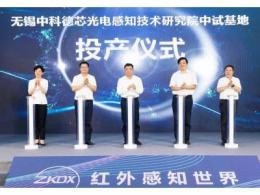 中科德芯光电感知技术研究院中试基地投产,院士工作站揭牌