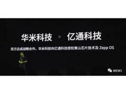 亿通科技扩大向华米科技销售心率传感器,金额可达2亿元