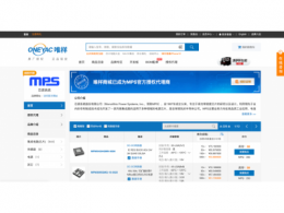 快讯:唯样商城正式成为全球电源芯片巨头MPS国内线上授权代理商