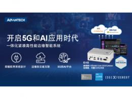 重磅新品:研华EI-52边缘智能系统搭载Intel第11代处理器, 助您开启5G和AI应用时代