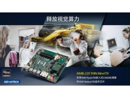 AMD  yes  研华AIMB-229 主板新品发布, 搭载 AMD Ryzen™嵌入式 V2000 处理器,释放视