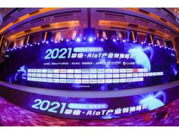 危机相生·智赋坚韧——2021 挚物·AIoT产业领袖峰会圆满落幕