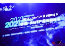 专家行业观点/大咖演讲精华/成熟应用案例……2021 挚物·AIoT产业领袖峰会圆满落幕
