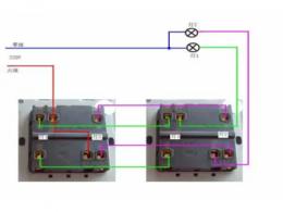 双控开关接线图的三种接法 双控开关接线图实物图