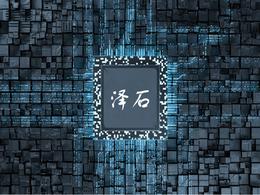 SSD存储企业泽石科技获1亿元B轮融资