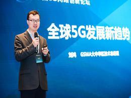 【趋势】GSMA刘鸿:5G的十大发展趋势
