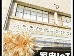 为了展示真正的全屋智能,Aqara在广州建了座「智能之家」