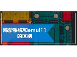 鸿蒙系统和emui11的区别