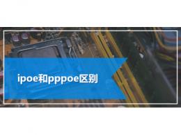 ipoe和pppoe区别