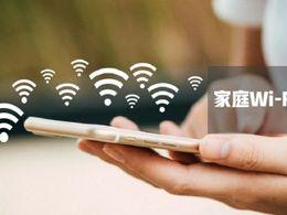 【资料】家庭Wi-Fi组网指南