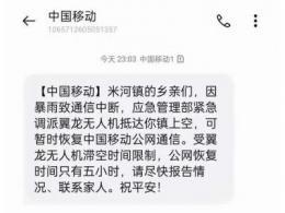 秒通:中国电信应急通信神器系留无人机基站驰援河南