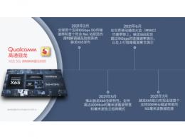 高通完成全球首个支持200MHz载波带宽的5G毫米波数据连接