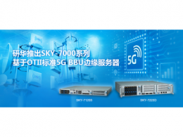 聚焦5G小基站应用 研华SKY-7系列服务器强势来袭
