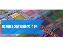 麒麟980是高端芯片吗