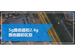 5g路由器和2.4g路由器的区别