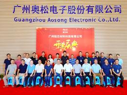 MEMS企业奥松电子成立硅芯材料子公司,开拓高端电子封装材料领域