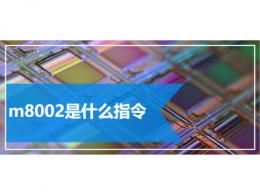 m8002是什么指令