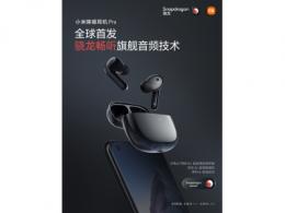 Snapdragon Sound骁龙畅听技术支持小米智能手机及耳机打造顶级端到端聆听体验