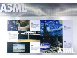 """""""追光实验室""""首展,ASML发布100多个硬件软件岗位"""