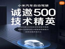 小米汽车招聘500名自动驾驶技术人员,自研L4级智能驾驶